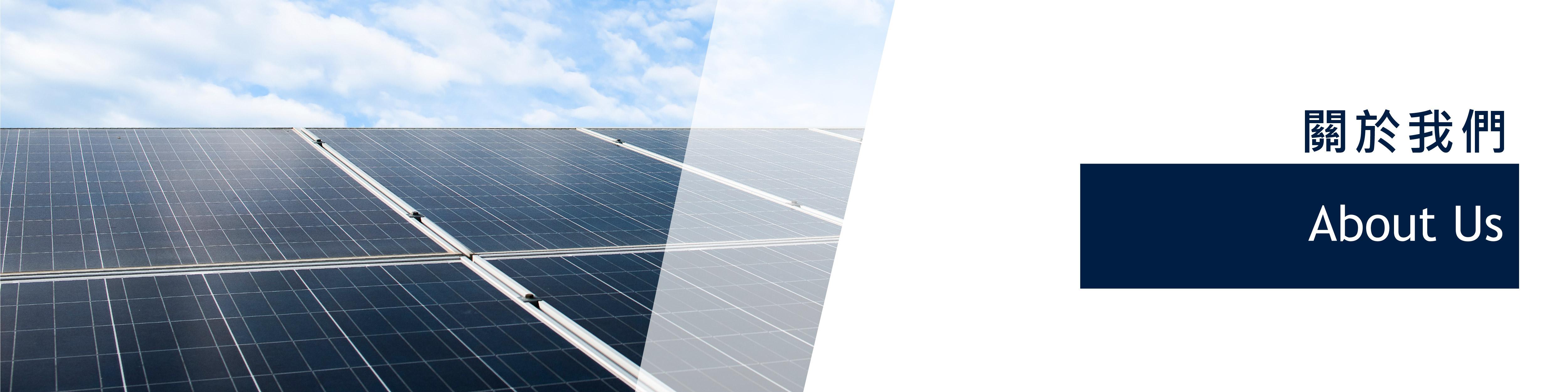 潔淨能源獎勵計畫